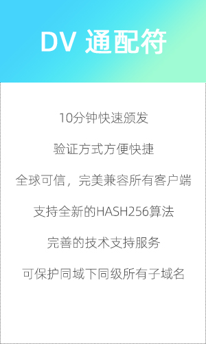 DV通配符.jpg