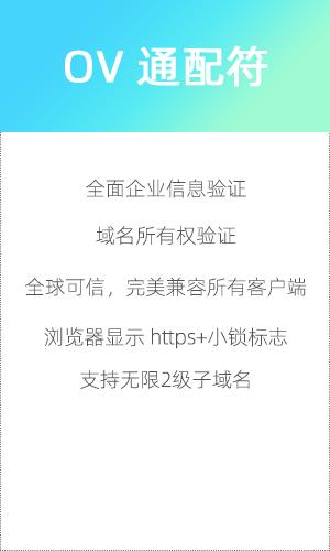 OV通配符.jpg